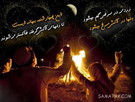 عکس نوشته های تبریک چهارشنبه سوری رسمی