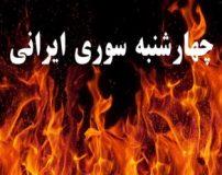 اس ام اس رسمی چهارشنبه سوری | پیام های رسمی تبریک چهارشنبه سوری