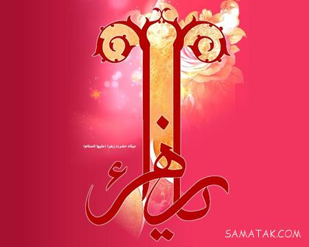 عکس نوشته های تبریک به مناسبت ولادت حضرت فاطمه زهرا