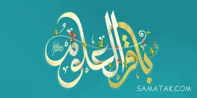 دانلود مولودی برای تولد امام محمد باقر علیه السلام