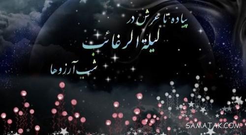 دعاهای مخصوص شب آرزوها در ماه رجب