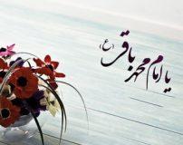 عکس نوشته های زیبا و رسمی ولادت امام محمد باقر (ع)