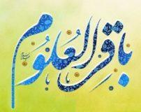 دانلود مولودی برای تولد امام محمد باقر