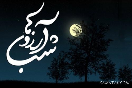 شعر زیبا برای شب آرزوها | شعر درباره شب آرزوها