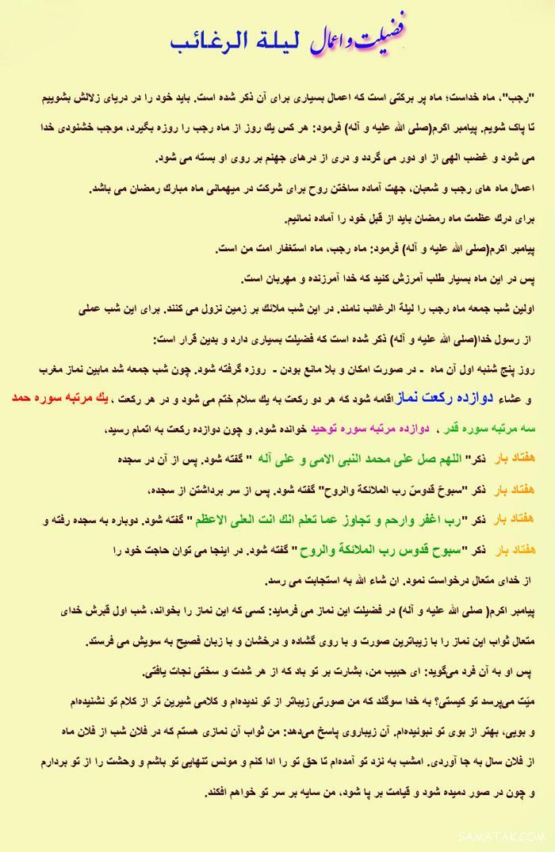 اعمال شب آرزوها در ماه رجب (اعمال ليلة الرغائب في رجب)