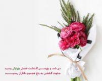 زیباترین مجموعه پوسترهای تبریک عید نوروز 1400