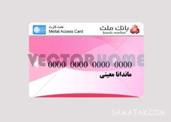 سوزاندن کارت عابر بانک ملی | سوزاندن کارت عابر بانک ملی بدون رمز دوم