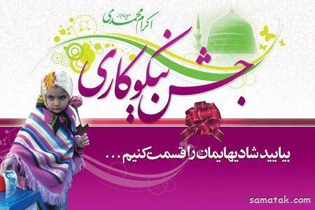 عکس در مورد جشن نیکوکاری | عکس پروفایل روز نیکوکاری