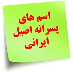 اسم پسر جدید و امروزی 97 | باکلاس ترین اسم پسر ایرانی