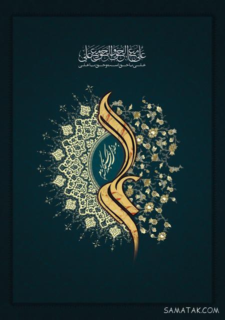 عکس پروفایل از حضرت علی