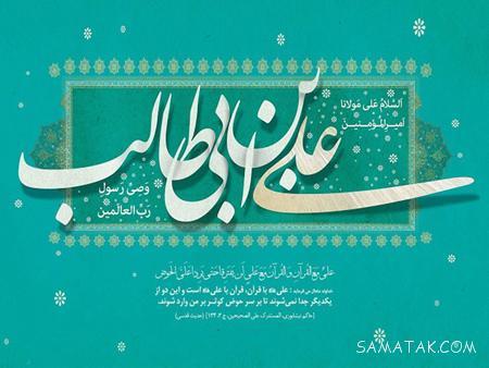 عکس پروفایل در مورد تولد حضرت علی