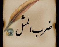 ضرب المثل لری لرستان با معنی فارسی