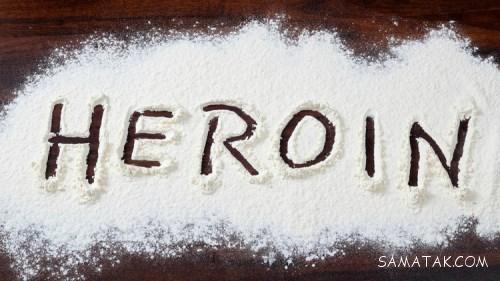 هروئین چگونه درست میشود   علائم مصرف هروئین   عوارض مصرف هروئین