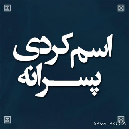 اسم پسر جدید و امروزی ۱۴۰۰ | باکلاس ترین اسم پسر ایرانی