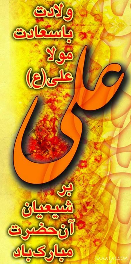 عکس پروفایل درباره حضرت علی
