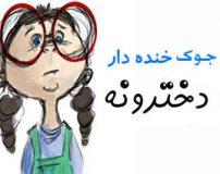 متن سنگین ضد دختر | متن فاز سنگین ضد دختر | متن های سنگین ضد دختر
