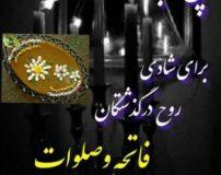 پیامک فاتحه برای اموات در شب جمعه