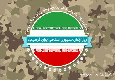 تبریک روز ارتش به پدرم | تبریک روز ارتش به همسرم
