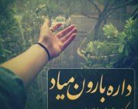 دعای طلب باران صحیفه سجادیه با معنی فارسی