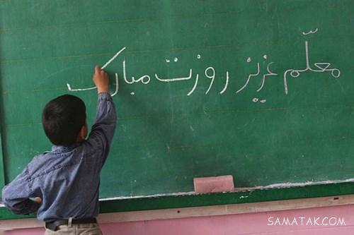 اس ام اس تبریک روز معلم به دبیر شیمی - ریاضی - فیزیک - زبان - زیست - عربی