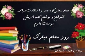 عکس روز معلم ترکی