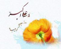 پیام تبریک ولادت حضرت علی اکبر و روز جوان