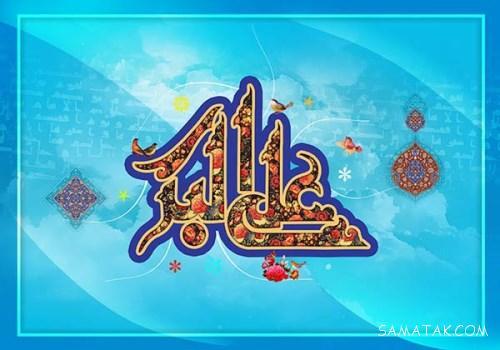عکس نوشته های رسمی تبریک تولد حضرت علی اکبر