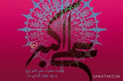 عکس نوشته پروفایل تولد حضرت علی اکبر