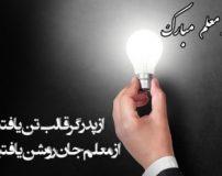 متن ادبی و رسمی تبریک روز معلم به استاد دانشگاه