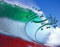 متن تبریک رسمی به مناسبت روز خلیج فارس
