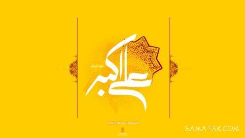 شعر مولودی ولادت حضرت علی اکبر علیه السلام