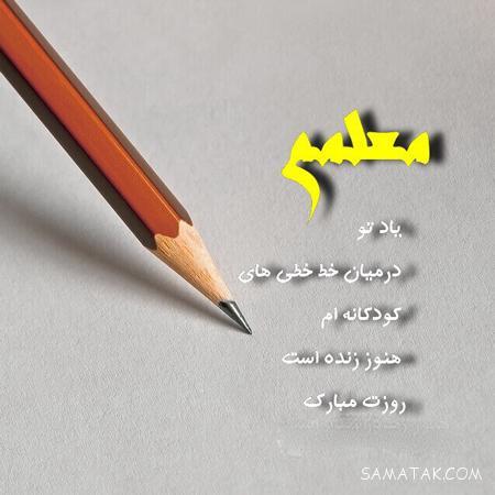 عکس نوشته روز معلم 98