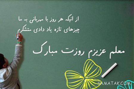 عکس نوشته روز معلم ۱۴۰۰