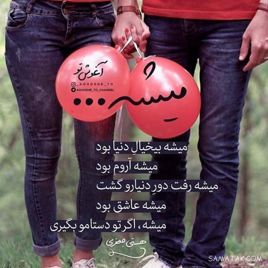 عکس نوشته های غمگین عاشقانه خفن مخصوص دختر و پسر