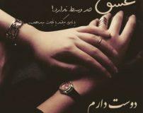جملات عاشقانه انگلیسی برای دوست دختر با معنی فارسی