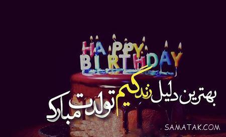 عکس تولدت مبارک غمگین با کیفیت بالا