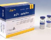 آمپول سفازولین برای چیست | عوارض آمپول سفازولین
