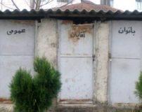 نکات بهداشتی هنگام استفاده از توالت عمومی