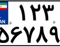 شماره پلاک ماشین در شهرهای مختلف ایران به تفکیک حروف