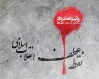 متن ادبی در مورد قیام خونین 15 خرداد