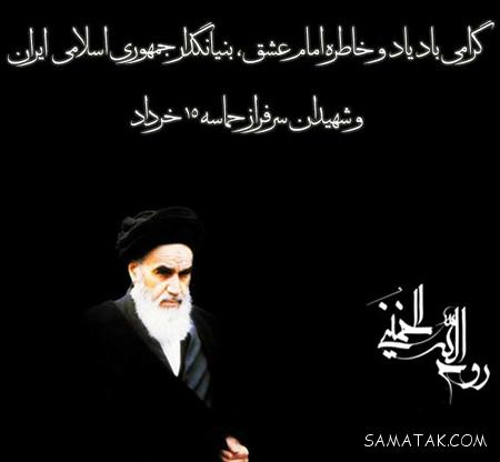 عکس نوشته های تسلیت به مناسبت رحلت امام خمینی (14 خرداد)