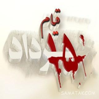عکس نوشته های زیبا در مورد قیام 15 خرداد