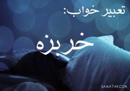 تعبیر خواب خربزه چیست | تعبیر خواب خربزه زرد - سبز - خراب - گندیده