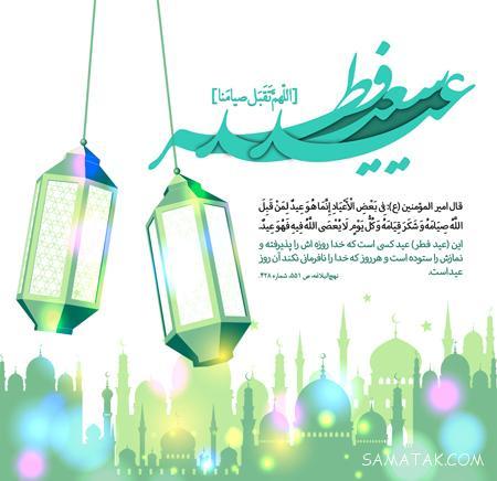 دانلود عکس نوشته های تبریک عید فطر به دوستان و همکاران