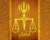 اس ام اس های رسمی تبریک روز قوه قضاییه