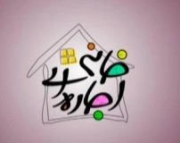 حق و حقوق مالک و مستاجر در خانه های اجاره ای