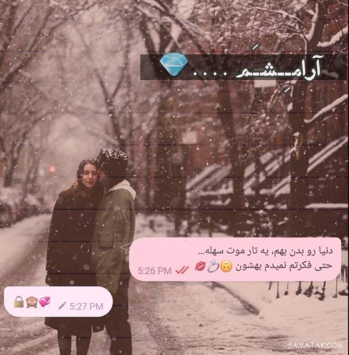 زیباترین عکس های نوشته دار پر معنی عاشقانه