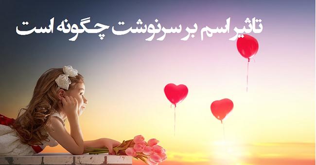 100 تا از قشنگ ترین اسم های دختر اصیل ایرانی