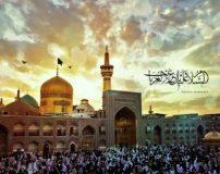 اس ام اس رسمی تبریک ولادت امام رضا علیه السلام