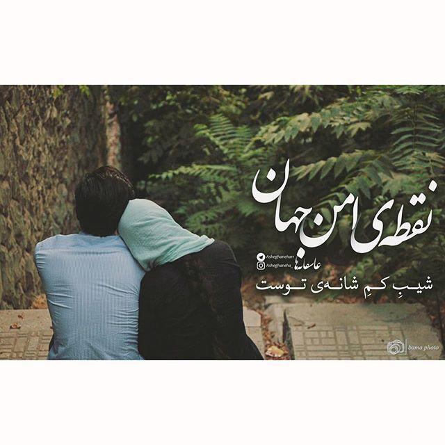 عکس نوشته های عاشقانه و زیبا برای همسر عزیز و مهربان